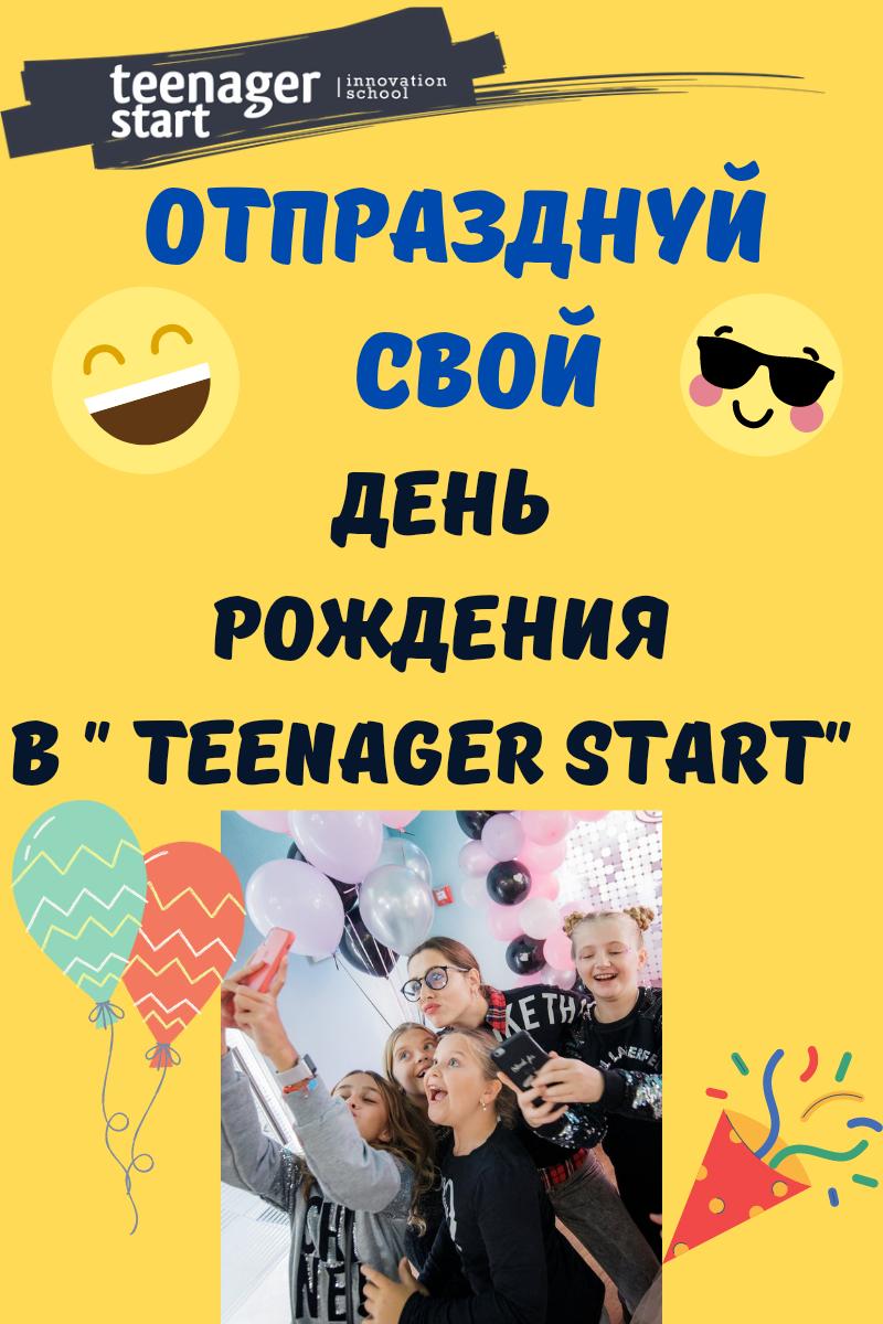 Праздники в Teenager Start